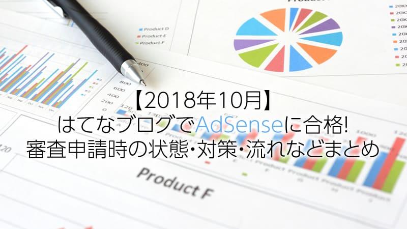 【2018年10月】はてなブログでAdSenseに合格!審査申請時の状態・対策・流れなどまとめ