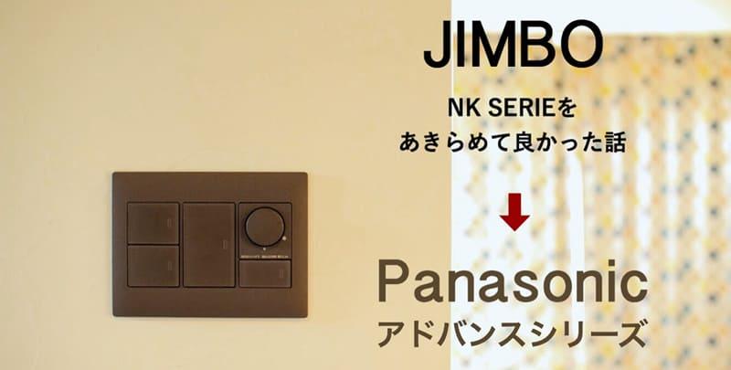 デザインも良くて安い!パナソニックのアドバンスという電気スイッチがおすすめ ~JIMBO NKシリーズをあきらめて良かった話~