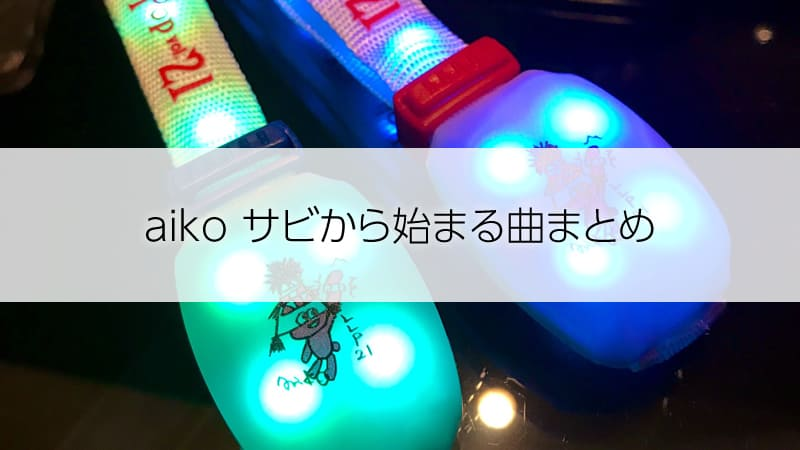 aiko サビから始まる曲まとめ