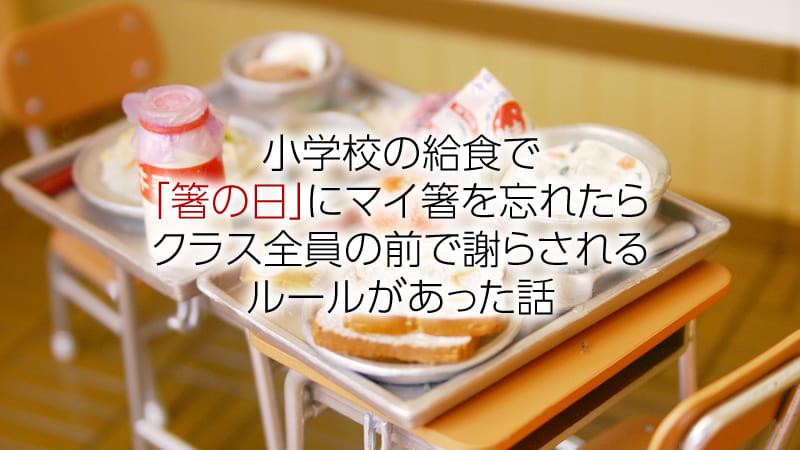 小学校の給食で「箸の日」にマイ箸を忘れたらクラス全員の前で謝らされるルールがあった話