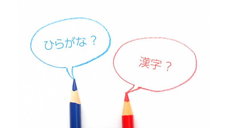 読みやすい文章にするにはひらがなと漢字の使い分けが重要