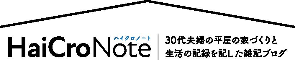 マイホーム&雑記ブログ「ハイクロノート」
