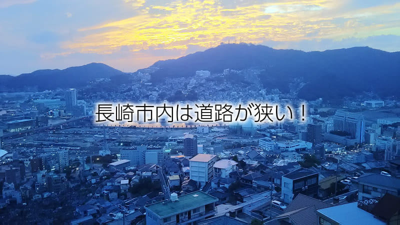 長崎は道路が狭くて運転がとても難しいです
