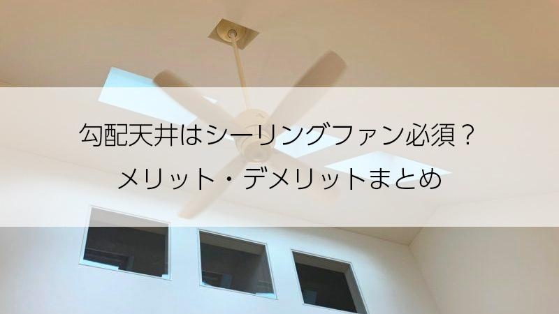 開放感のある勾配天井はシーリングファン必須?メリット・デメリットまとめ
