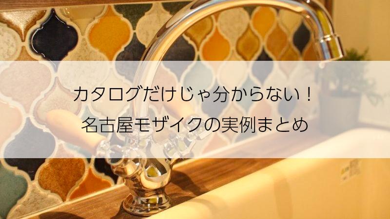 【タイル】カタログだけじゃ分からない!名古屋モザイクの実例10選【Instagram】