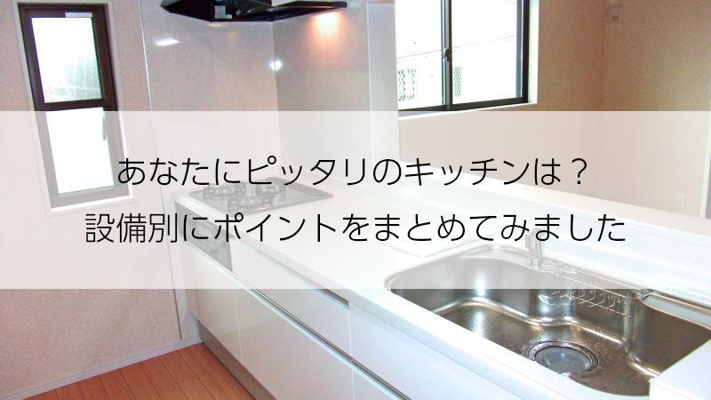 あなたにピッタリのキッチンは?設備別にポイントをまとめてみました