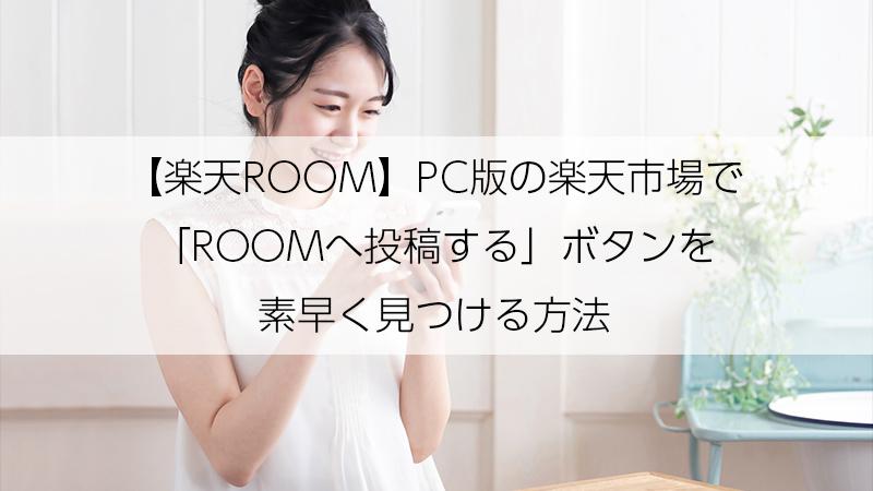 楽天ROOM PC版の楽天市場で「ROOMへ投稿する」ボタンを素早く見つける方法